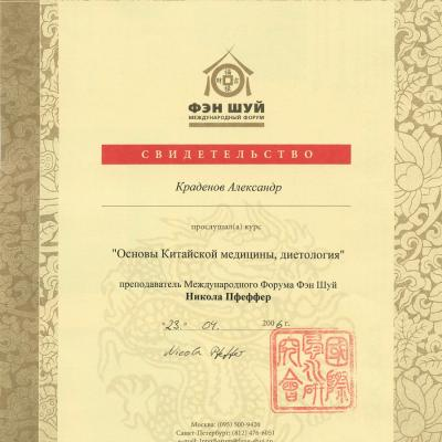 16 Certificate Alexander Kradenov Training Course Nikola Pfeffer Chinese Five Elements